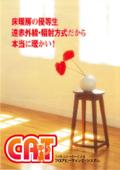 簡単施工の床暖房!フロアヒーティングシステム『CAT』