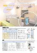 【カタログ】全方位に紫外線を照射する殺菌照明器具 コンパクトサイズ『殺菌トライトmini』