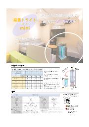 【カタログ】全方位に紫外線を照射する殺菌照明器具 コンパクトサイズ『殺菌トライトmini』 表紙画像