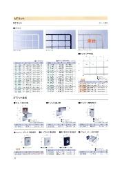 製品別カタログ NTネット・ネットフック・有孔ボードフック 表紙画像