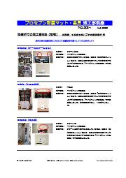 《プロセブン耐震金具・マット 施工事例集 No.32》 診療所での施工事例(8) 棚等 表紙画像