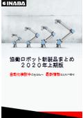 資料『協働ロボット新製品まとめ2020年上期版』 表紙画像