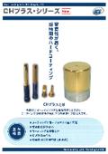 金型用CHプラスコーティング【窒化+PVDを一貫処理】 表紙画像