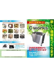 低温・化学分解・炭化装置『C works』 表紙画像