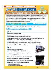 ポータブル流体清浄度測定器 表紙画像