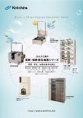 コトヒラ工業の長靴・短靴衛生機器シリーズ/コトヒラ工業 表紙画像