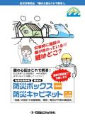 地震自動解錠 防災ボックス 表紙画像