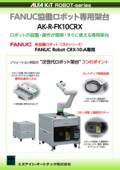 ファナック協働ロボット『CRX-10iA専用架台』
