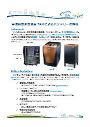 【分析事例】等温熱量測定装置TAMによるバッテリーの評価 表紙画像