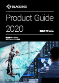 Product Guide 2020(製品別ソリューション)