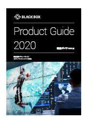 Product Guide 2020(製品別ソリューション) 表紙画像