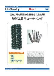 【切削工具用コーティング】 HiCoat γ 表紙画像