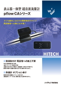 超音波流量計 表示器一体型 超音波流量計「pflow CAシリーズ」