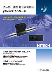 超音波流量計 表示器一体型 超音波流量計「pflow CAシリーズ」 表紙画像