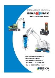 HAMAX - 油圧ブレーカー用トータル潤滑ソリューション 表紙画像