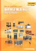 フルーク・キャリブレーション 温度校正器総合カタログ2021/2022 表紙画像