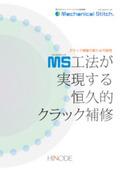 熱を加えないメカニカルステッチ金属補修「MS工法」