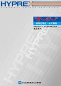 超高圧油圧・水圧機器総合カタログ