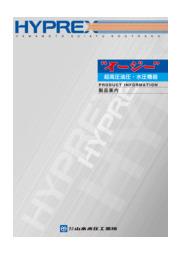 超高圧油圧・水圧機器総合カタログ 表紙画像