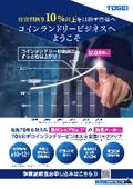 『コインランドリーの開業支援サービス』紹介カタログ