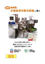 【受託包装加工】食品分野:錠剤・カプセル(ハード、ソフト) 表紙画像