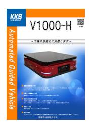 自動搬送装置『V1000-H』カタログ 表紙画像