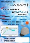 暑さ対策商品 『遮熱ヘルメット』