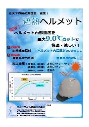 暑さ対策商品 『遮熱ヘルメット』 表紙画像