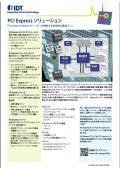 PCI Express ソリューション 表紙画像