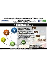 排煙監視制御システム 表紙画像