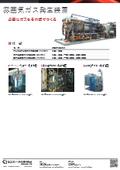 雰囲気ガス発生装置カタログ