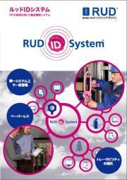 RFID技術を用いた製品管理システム 「ルッドIDシステム」 表紙画像
