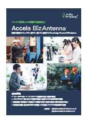 製造業の知識活用を促進! ナレッジベース「Accela BizAntenna」 表紙画像