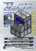 外観検査・カメラ検査装置『M-CIS』カタログ