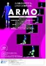 動作分析・運動解析ソフトウェア『ARMOシリーズ』 表紙画像