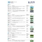 めっきの種類と特徴資料 表紙画像