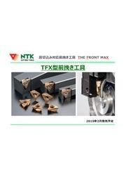 【早わかり 製品資料】自動旋盤用 新前挽き工具 フロントマックス 表紙画像
