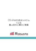 OS-sheets防水システムによる屋上防水工事のご提案