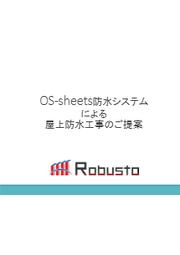 OS-sheets防水システムによる屋上防水工事のご提案 表紙画像