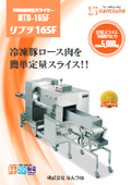 3D冷凍定量スライサー『NTD-165F リブラ165F』 表紙画像