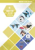 結束工具/ハーネスボードシステム 総合カタログ