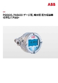 圧力伝送器『PGS100/PAS100』