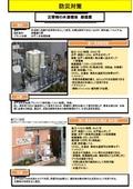 【防災対策参考資料】災害対策用井戸 参考資料を無料進呈中!