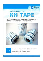 【サンプル進呈】発泡体用両面接着テープ『KN TAPE』 表紙画像