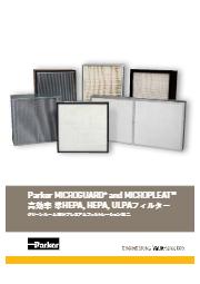 PARKER  Microguard  Micropleat  クリーンルーム向けフィルトレーション製品 表紙画像