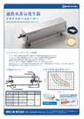 過熱水蒸気発生器/アクアスチームヒーター 表紙画像