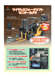 フォークリフト用ワイヤレスモニターカメラ『SSS-001S』 表紙画像
