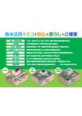【雨水活用システム】雨水活用でエコ&安心な暮らしのご提案
