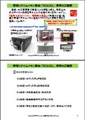 新型リチウムイオン電池『ENSUS2』活用のご提案