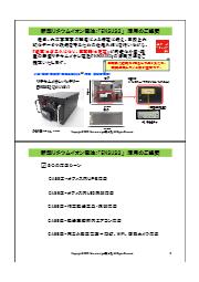新型リチウムイオン電池『ENSUS2』活用のご提案 表紙画像